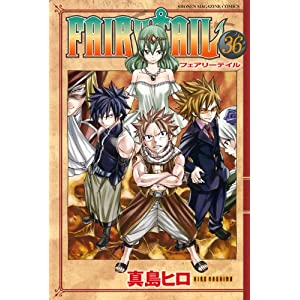 FAIRY TAIL(36) (講談社コミックス)