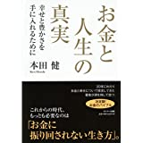 本田健 お金と人生の真実