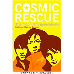 COSMIC RESCUE - The Moonlight Generations -の画像