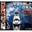 宇宙を旅した日本人~毛利衛・向井千秋・若田光一・土井隆雄・・・~ [DVD] ~ ドキュメンタリー (DVD2001)