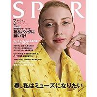 SPUR 2017年3月号 小さい表紙画像