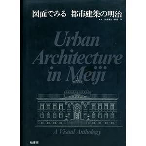 図面で見る都市建築の明治