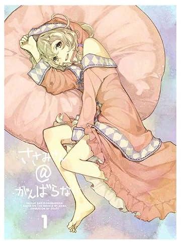 「ささみさん@がんばらない」BD第1巻ジャケットイラスト公開