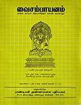 Vaisampayanam