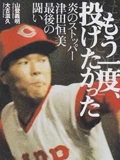 特別企画日本プロ野球「怪物ドラ1」9人の軌跡 vol.5 津田恒美
