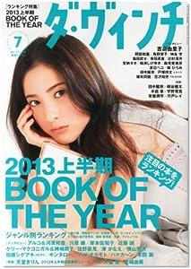 『ダ・ヴィンチ』7月号(メディアファクトリー)