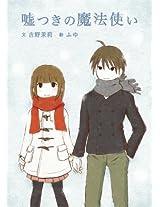 A Liar Magician and A Perfect Girl (fujimotoanzu-series)