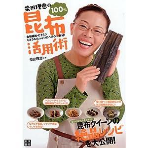 『柴田理恵の100%昆布活用術』
