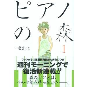 ピアノの森 第01-19巻(続) torrent