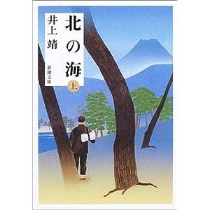 井上靖 『北の海』――井上靖 ...