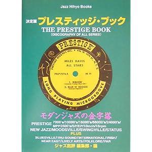 プレスティッジ・ブック—全シリーズ収録