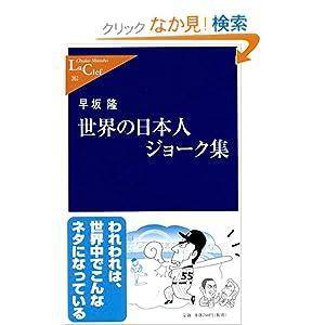 『世界の日本人ジョーク集』