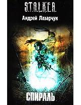 СПИРАЛЬ: роман (Catalan Edition)