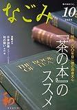 なごみ 2006年 10月号 [雑誌]
