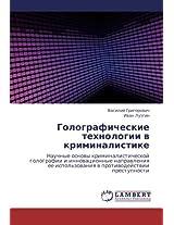 Golograficheskie Tekhnologii V Kriminalistike