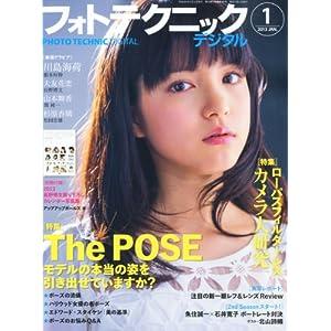 フォトテクニックデジタル 2013年 01月号 [雑誌]