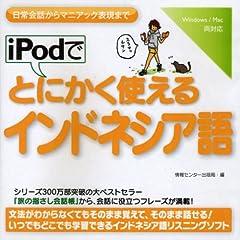 iPodでとにかく使えるインドネシア語[CD-ROM] (単行本)