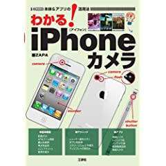 �킩��!iPhone�J�����\�{��&�A�v���̊��p�@ (I�EO BOOKS)