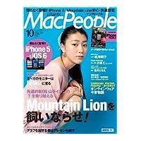 Mac People 2012年 10月号(書籍)