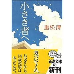 小さき者へ (新潮文庫)