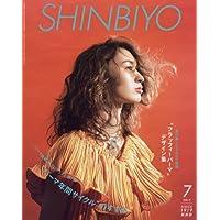Shinbiyo 2017年7月号 小さい表紙画像