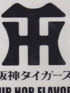 ダメ虎にファンの怒り爆発…阪神愛は死んだ!! vol.1
