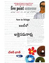 FIVE POINT SOMEONE (TELUGU) WHAT NOT TO DO AT IIT (THIRD REPRINT