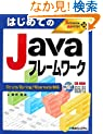 Javat[[N\Struts/Spring/Hibernate (TECHNICAL MASTER)