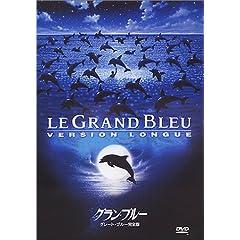 グラン・ブルー<グレート・ブルー完全版>