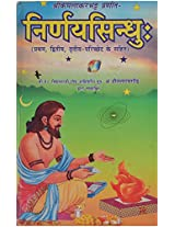 Nirnaysindhu By Shri Thakur Prasad Pushtak Bhandar