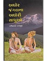 Aghor Jangalna Aghori Sadhuo (Gujarati Edition) - Best Selling Gujarati Book