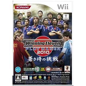 ウイニングイレブン プレーメーカー2010 蒼き侍の挑戦