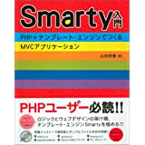 Smarty~PHP{ev[gEGWMVCAvP[V~Rc 