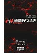 Netwars - The Code 1 (Chinese Edition): Thriller (Netwars - The Code (Chinese Edition))