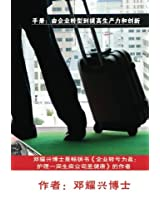 Toolkit (Mandarin):Corporate transformation to improve productivity & innovation