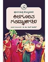 Poornachandra TejasViyavara Kiragoorina Gayyaligalu