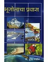 Bhugolacha Pravas