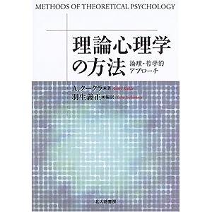 理論心理学の方法―論理・哲学的アプローチ