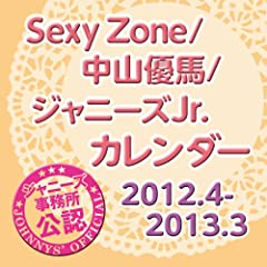 SexyZone ^ RDn ^ Wj[YJr. J_[ 2012.4-2013.3 ([J_[])
