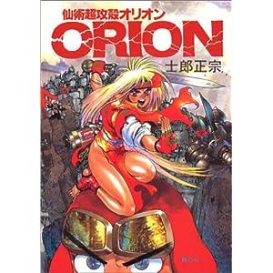仙術超攻殻オリオンの画像
