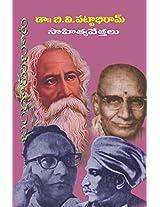 Bangarubata Sahitya Vethalu:   -
