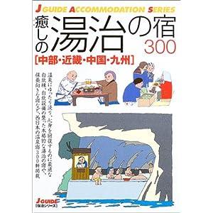 癒しの湯治の宿300—中部・近畿・中国・九州 (ジェイ・ガイド—宿泊シリーズ)
