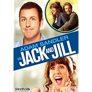 『ジャックとジル』