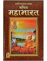 Sachit Mahabharat By Govardhan Prakashan