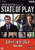 ステート・オブ・プレイ ~陰謀の構図~ [DVD]