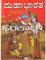 Mahabharata Unnata Naitika Moulyagalannau Teredu Torisuva Shreshta Puraana Kaavya