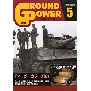 【クリックで詳細表示】GROUND POWER (グランドパワー) 2009年 05月号 [雑誌] [雑誌]