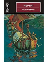 Mahayatra (Three Novels)