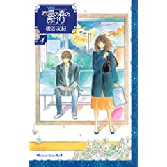 本屋の森のあかり (4) (講談社コミックスキス)