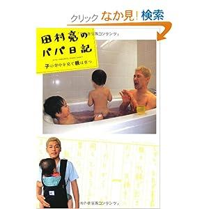 『田村 亮のパパ日記 子の背中を見て親は育つ』
